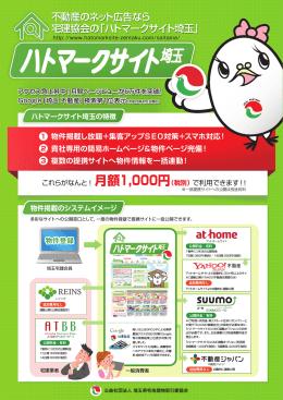 ハトマークサイト埼玉 - 埼玉県宅地建物取引業協会