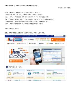 「J-MOTTOサイト、ログインページの変更について」(PDF:644KB)
