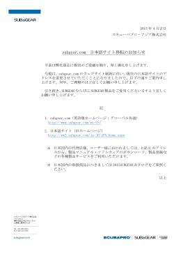 subgear.com 日本語サイト移転のお知らせ