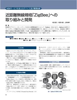 近距離無線規格「ZigBee」への 取り組みと開発