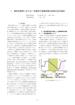 1.電気自動車における一充電走行距離試験の短縮方法の検討