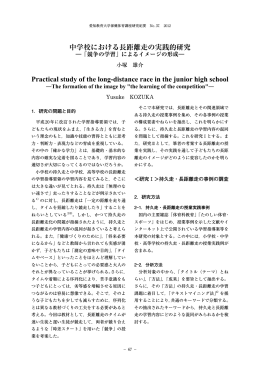 中学校における長距離走の実践的研究 Practical study of the long