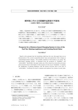 燃料税に代わる対距離料金制度の可能性 - IATSS 公益財団法人国際