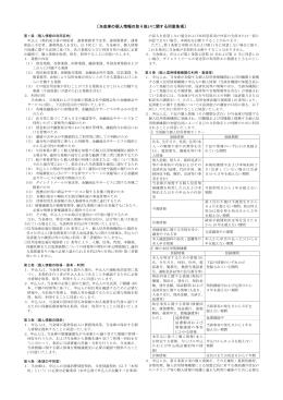〔当金庫の個人情報の取り扱いに関する同意条項〕