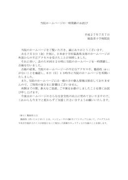 当院ホームページの一時閉鎖のお詫び 平成27年7月7日 福島赤十字