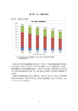 1 第1章 人口、財政の状況 第1節 当市の人口推計 当市の人口は年々