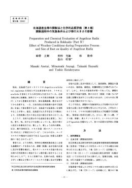 北海道産当帰の調製法と化学的品質評価