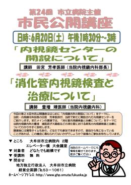 当院内視鏡内科 - 大牟田市立総合病院