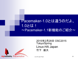 Pacemake-1.0とは違うのだよ、1.0とは - Linux