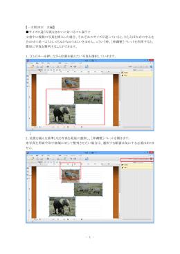 - 1 - 【一太郎2013 玄編】 サイズの違う写真をきれいに並べるマル秘テク