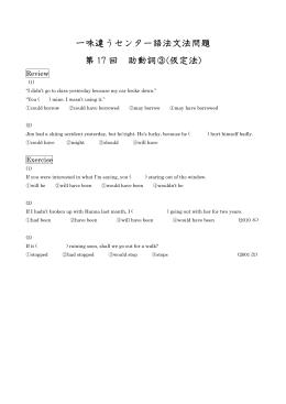 一味違うセンター語法文法問題 第 17 回 助動詞③(仮定法)