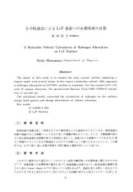 分子軌道法による LiF表面ヘの水素吸着の計算