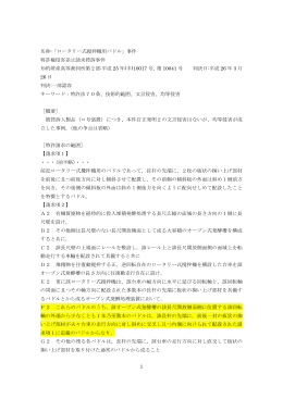 1 名称:「ロータリー式撹拌機用パドル」事件 特許権侵害差止請求控訴