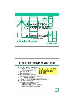 OpenStackで始める クラウド環境構築入門 日本仮想化技術株式会社概要