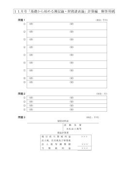 11月号「基礎から始める簿記論・財務諸表論」計算編 解答用紙