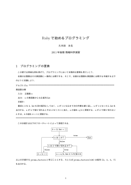 「Rubyで始めるプログラミング」(PDF)