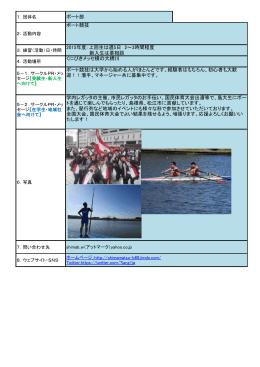 ボート部 ボート競技 ボート競技は大学から始める人が