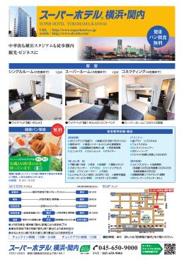 横浜・関内 - スーパーホテル