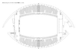 セキスイハイム スーパーアリーナ スタンド席図 S=1/400