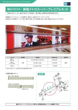 駅ばりポスター新宿メトロスーパープレミアムセット