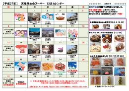 天竜厚生会スーパーより今月の販売予定カレンダー