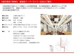 大阪市営地下鉄車内 御堂筋スーパーライナー広告のご案内