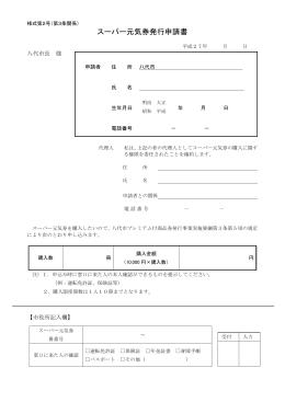 スーパー元気券発行申請書