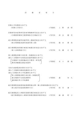 (1佐職人事)(PDF:122KB)