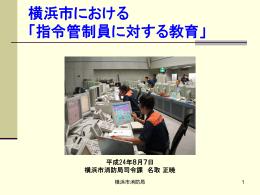 横浜市における 「指令管制員に対する教育」
