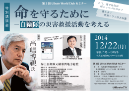 12/22(月) - UBrainTV 株式会社
