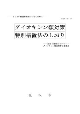 ダイオキシン類対策特別措置法のしおり(PDF形式:598kbyte)