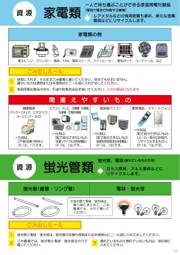蛍光管類(PDF:512KB)