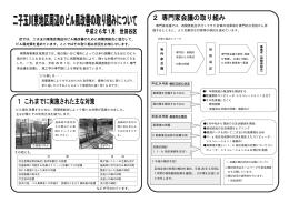 二子玉川東地区周辺のビル風改善の取り組みについて(PDF形式 390