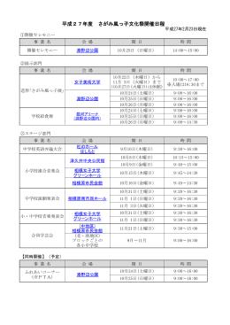平成27年度 さがみ風っ子文化祭開催日程(PDF形式 175.0