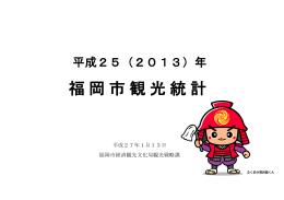 福岡市観光統計 - 公益財団法人 福岡観光コンベンションビューロー