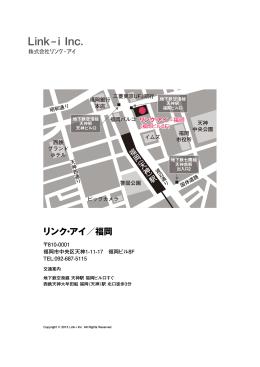 リンク・アイ/福岡