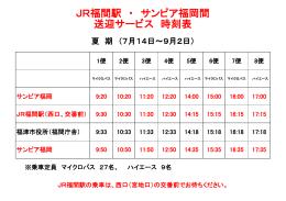 JR福間駅 ・ サンピア福岡間 送迎サービス 時刻表
