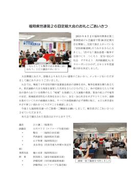 PDF - 福岡県労連