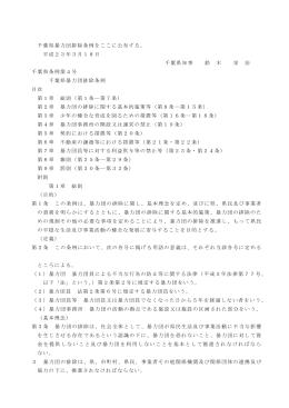 千葉県暴力団排除条例をここに公布する。 平成23年3月