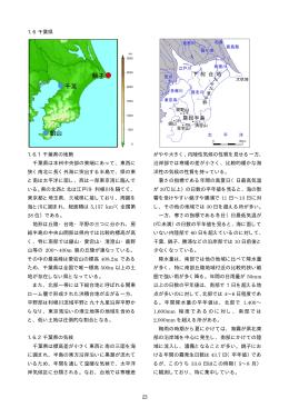 1.6 千葉県 (PDF 2735KB)