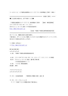 メールタイトル: ≪千葉県企業誘致セミナー2015≫ 東京開催のご案内