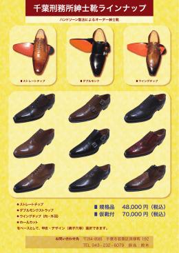千葉刑務所紳士靴ラインナップ