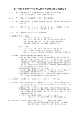 新人体育大会 - 千葉県小中学校体育連盟陸上競技専門部