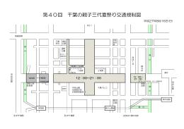 第40回 千葉の親子三代夏祭り交通規制図