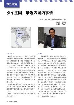 タイ王国 最近の国内事情
