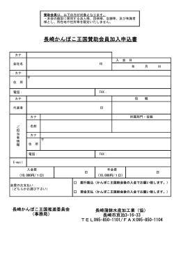 長崎かんぼこ王国賛助会員加入申込書