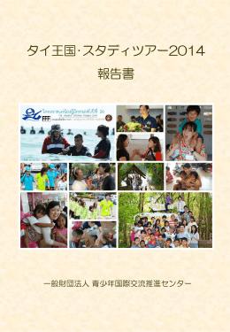 タイ王国・スタディツアー 報告書 - 一般財団法人 青少年国際交流推進