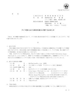 タイ王国における孫会社設立に関するお知らせ
