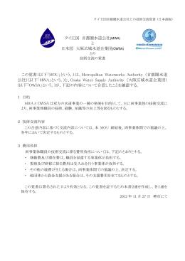 タイ王国首都圏水道公社との技術交流覚書(日本語版)[PDFファイル