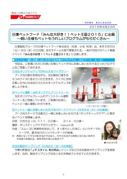 日清ペットフード「みんな大好き!!ペット王国2015